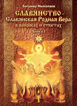 Славянство - Славянская Родная Вера в вопросах и ответах