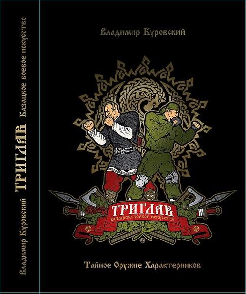 книга Триглав