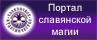 Портал славянской магии