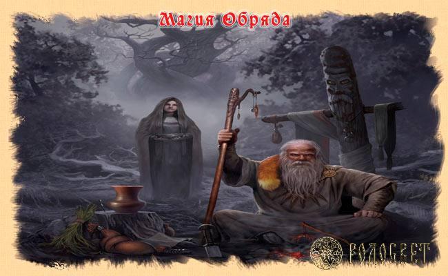 Магия Обряда