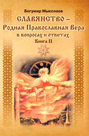 Родная Православная Вера в вопросах и ответах. Книга 2.