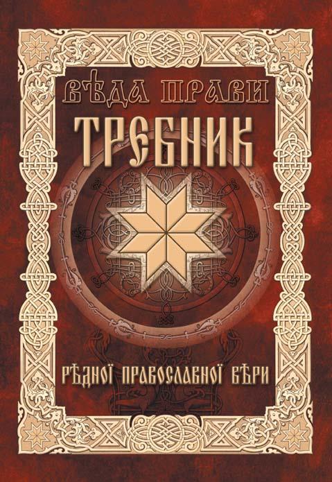 Требник Родной Православной Веры