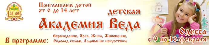 детская академия Веда в Одессе
